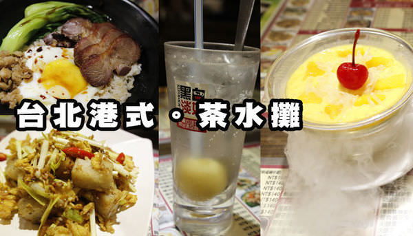 【食記】東區港式餐廳。茶水攤/好吃叉燒+會噴乾冰的消暑楊枝甘露~~~台北茶餐廳