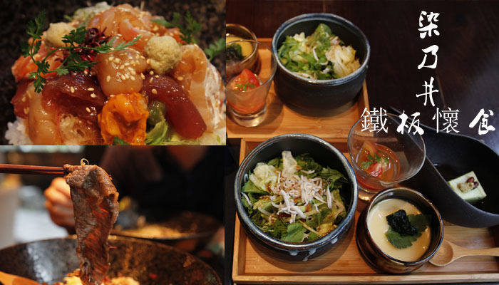 【食記】中山站➤美味的驚人的和牛丼茶泡飯!!!染乃井「本格版」鐵板懷石料理