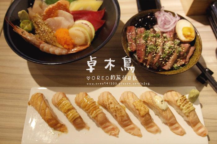 【食記。萬華】卓木鳥日式料理~超級美味的炙燒鮭魚七貫!!!鮭魚控快來呀~~東西新鮮好吃~