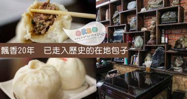 [OREO的旅行日記] 飄香20年  已走入歷史的在地滋味  三倆三包子饅頭