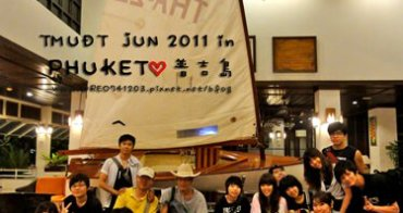 [OREO的旅行日記。PHUKET。普吉島] 飯店介紹 - 歐美風格Boat Lagoon帆船俱樂部