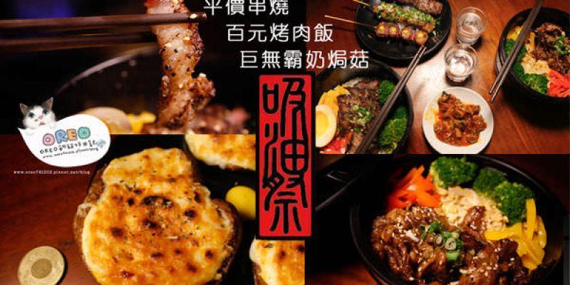【食記】景美萬隆站►吸油祭50元均平價串燒/百元烤肉飯/超大又好吃的焗烤奶油菇~~