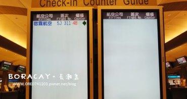長灘島轉機流程圖文教學一(台北→馬尼拉)/菲律賓入境卡&海關單填寫範例