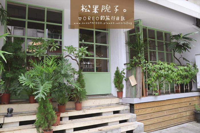 【食記。台北】文青咖啡廳。好拍照的松果院子。民生社區/早午餐/下午茶