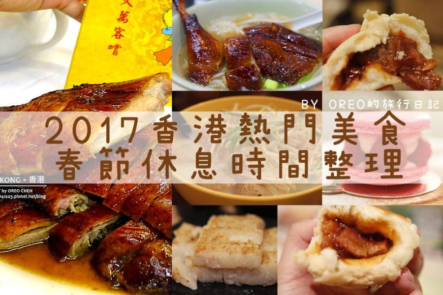 2017香港自由行。過年期間各餐廳營業時間&店家資訊懶人包/香港過年有開的餐廳(持續更新中)