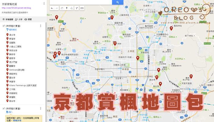 2017日本京都賞楓地圖下載(20個賞楓點)✈2017楓葉前線整理✈京都自由行。行前規劃篇