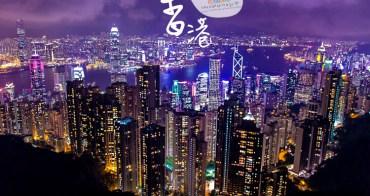 【香港太平山夜景+杜莎夫人蠟像館/山頂纜車訂票】➤快速通關上山攻略➤怎麼上太平山?哪裡買便宜太平山纜車套票➤香港自由行