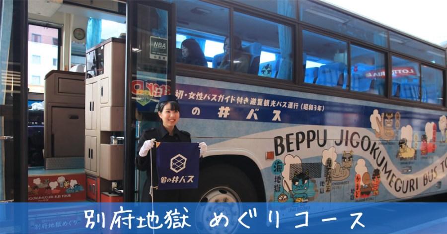 九州自由行│別府車站~別府地獄溫泉巴士票價/哪裡搭?哪裡買票?/別府地獄 めぐり巴士