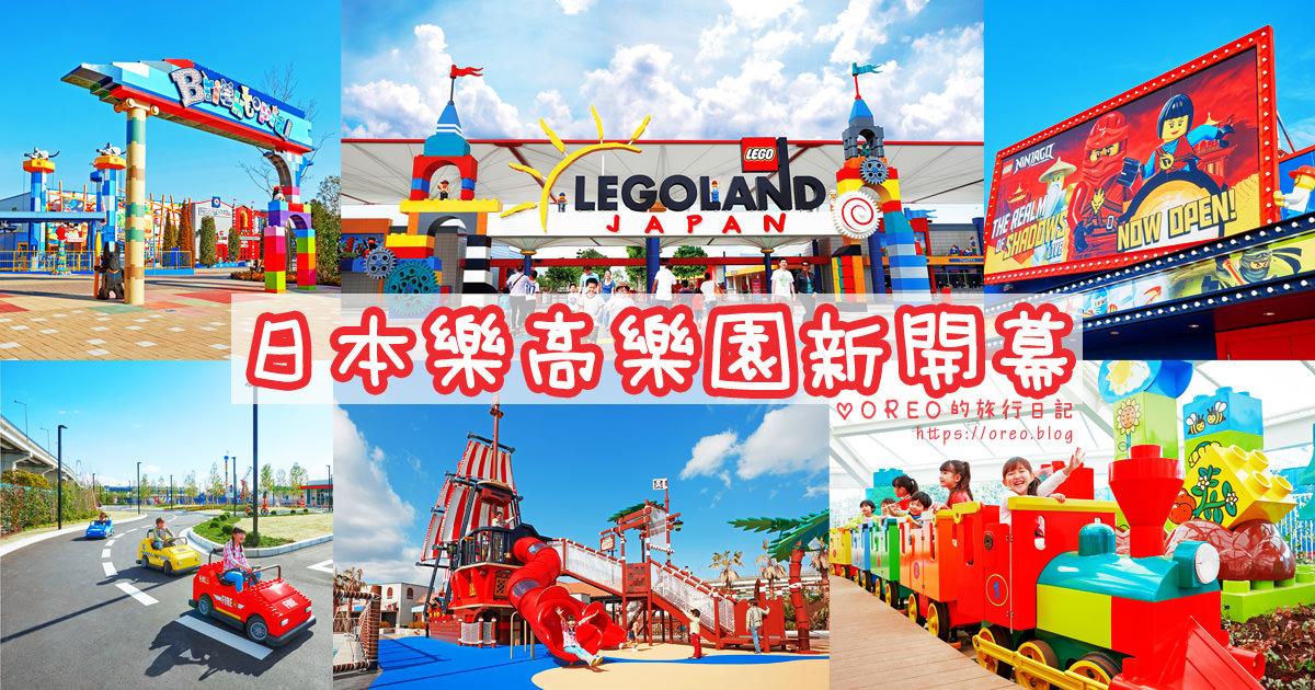 名古屋自由行│名古屋樂高遊樂園~門票優惠折扣碼/入園方式整理LEGO LAND - OREO的旅行日記