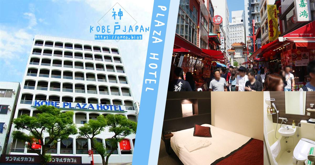 神戶飯店推薦│神戶廣場飯店,鄰近逛街區域/有WIFI有早餐//CP值高的飯店