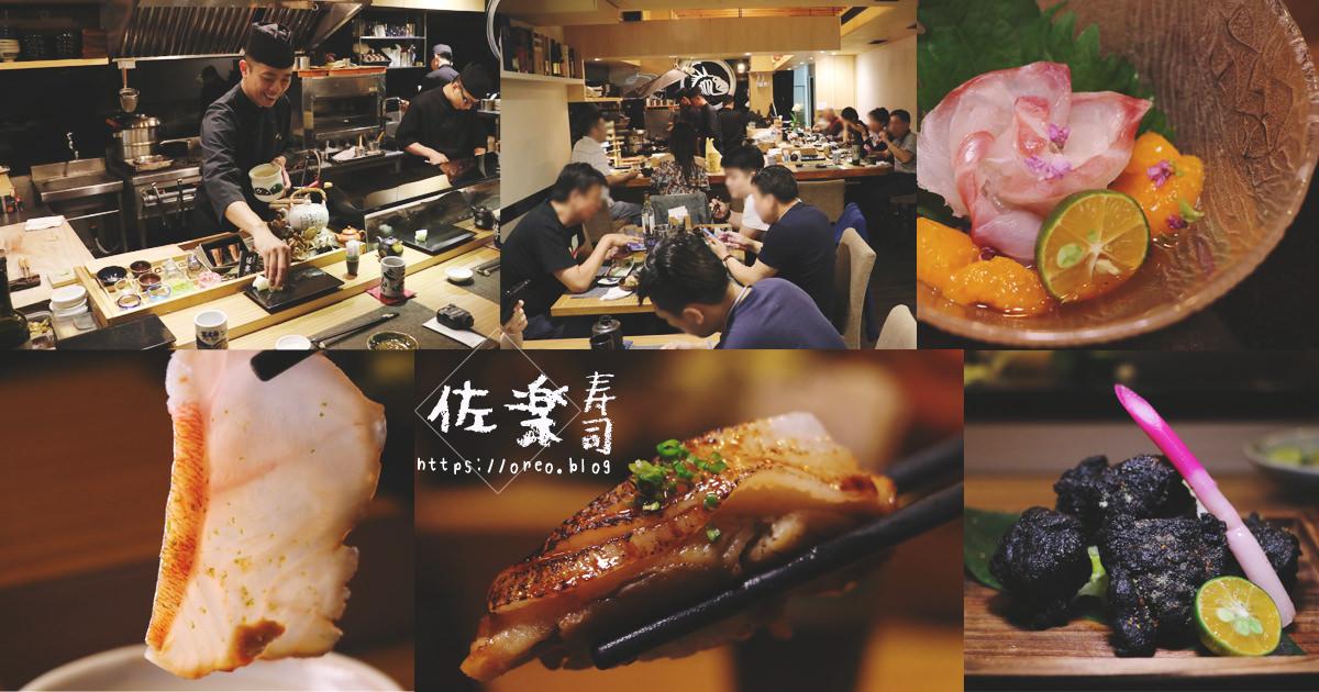 臺北日式料理│佐樂壽司~銷魂號稱『融化的壽司』無菜單割烹料理~新鮮好吃氣氛好XD~ - OREO的旅行日記