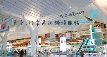 東京自由行│紅眼航班行李怎麼辦?行李特工機場取行李服務~不用再找寄物櫃啦!機場送至飯店/飯店間互寄