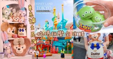 2018東京迪士尼最新完整攻略!下載APP抽券教學~超熱賣史黛拉兔&達菲爆米花桶(含門票交通)