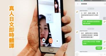 日本吃到飽上網卡大推~中華日本通│真人視訊翻譯+30天旅遊管家問到飽+免費通話15分鐘