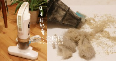 2018日本必買~IRIS OHMAYA除蟎吸塵器(圖多慎入)~超有感的必買好物!CP值超高可怕塵蟎掰掰唷~