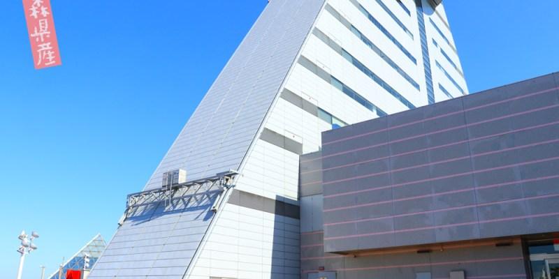 青森景點│青森県観光物産館アスパム~眺望青森灣及北海道展望台