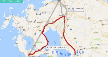 九州│熊本↔雲仙/長崎最快的方式~熊本高速船到島原只要30分鐘~用SUNQ PASS可以直接搭乘不需額外付費