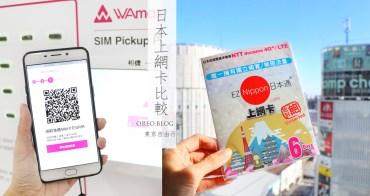 2018日本上網卡比較懶人包~免費SIM卡好用嗎?日本實測結果告訴你