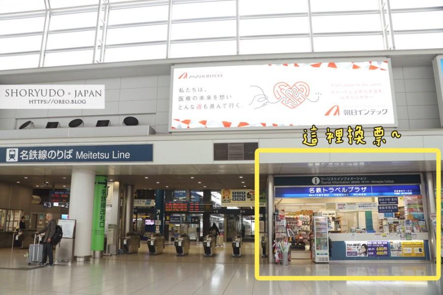 中部北陸遊記│昇龍道巴士券兌換流程~名古屋中部機場換票地點~