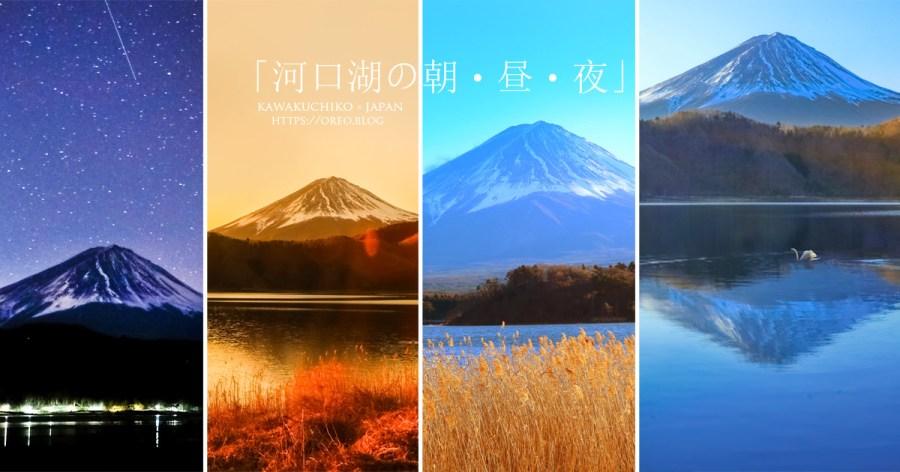 河口湖富士山│一日遊路線攻略/富士山拍攝位置/逆富士/富士山日出/交通&可愛富士山紀念品
