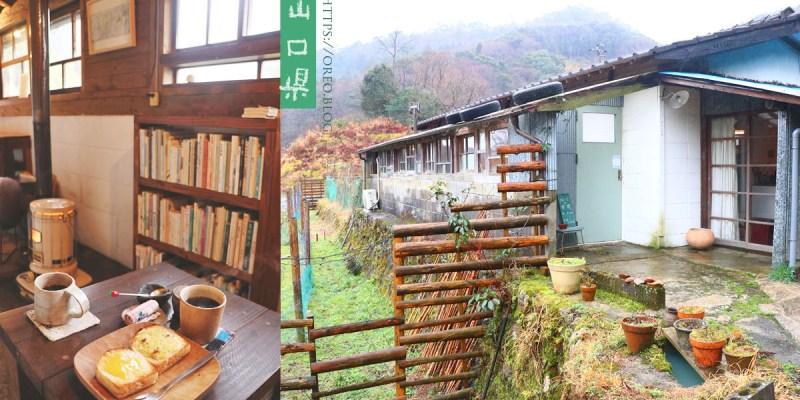 山口縣自駕景點│隱居山中的神秘老屋書店&咖啡廳~ロバの本屋