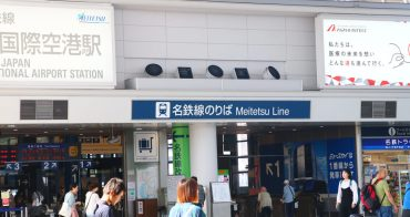 名古屋交通│中部機場到名古屋市區~搭車購票教學~名鐵電車&機場快速列車μ-SKY