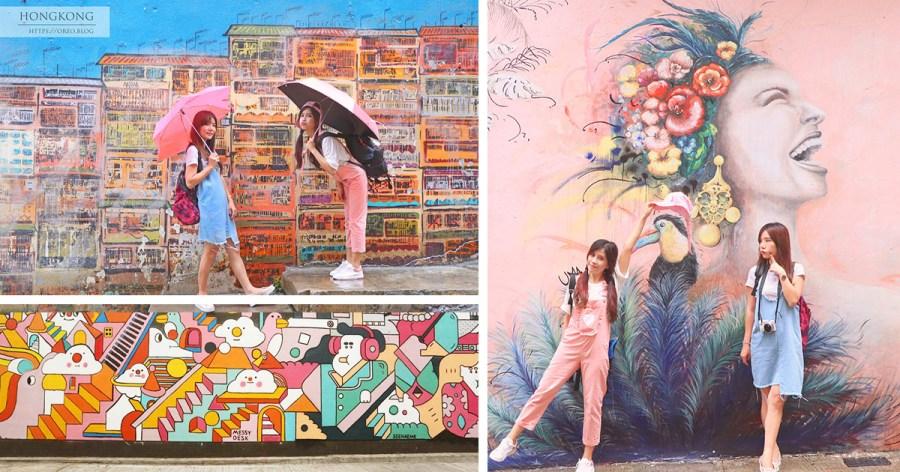 香港熱門打卡壁畫懶人包(附地圖) 中環嘉咸街、香取慎吾壁畫、粉紅牆、雜誌牆
