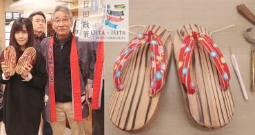 九州日田市│自己做手工木屐體驗~我穿過最好穿的木屐啊~走久都不會痛了!