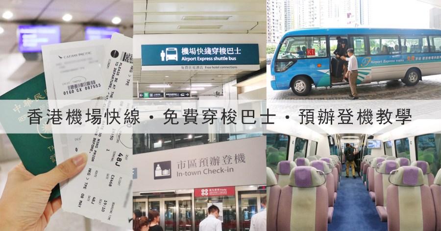 香港機場快線怎麼搭?預辦登機預掛行李教學、免費酒店接送巴士、行李寄存、各種常見問題集