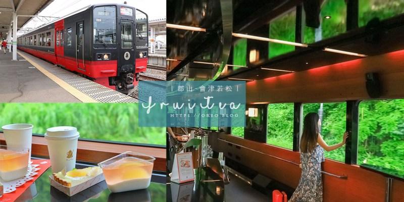 FruiTea 福島號甜點列車 在超美的列車裡享用甜點吧!奔馳的咖啡廳愉快列車