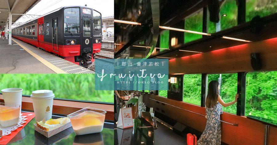 FruiTea 福島號甜點列車|在超美的列車裡享用甜點吧!奔馳的咖啡廳愉快列車