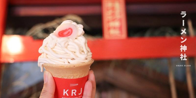 福島景點 可愛好拍的喜多方拉麵神社~醬油味的拉麵冰淇淋意外好吃~