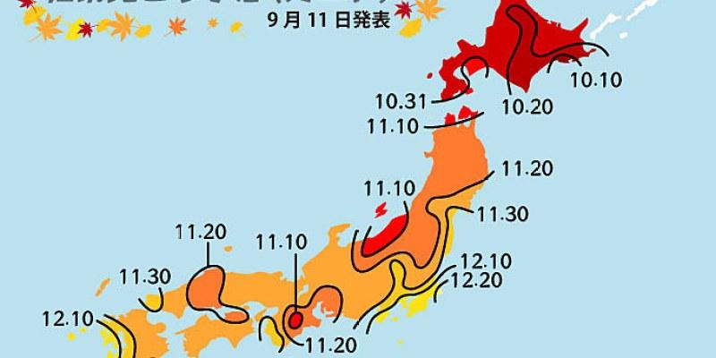 2018日本楓葉日期預測出爐~各地紅葉前線~北海道十月上旬開跑~