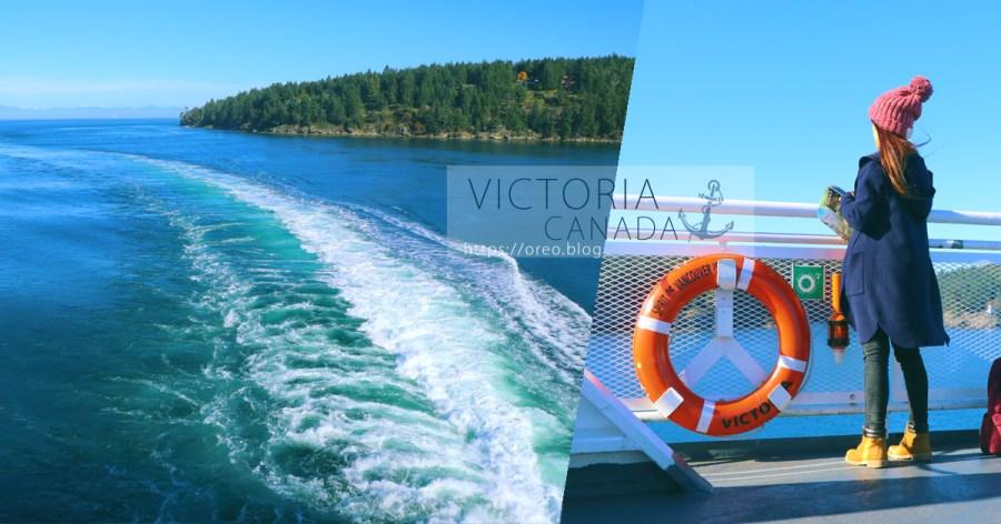 溫哥華到維多利亞交通│搭乘BC Ferries沿途經過的海峽很美別睡著了!