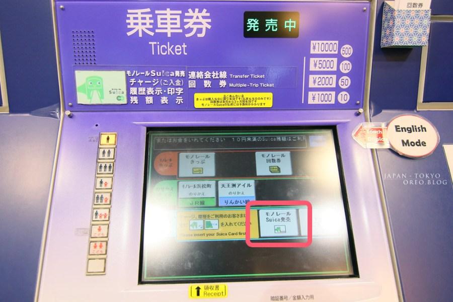 日本交通卡ICOCA/SUICA西瓜卡~現場購買教學