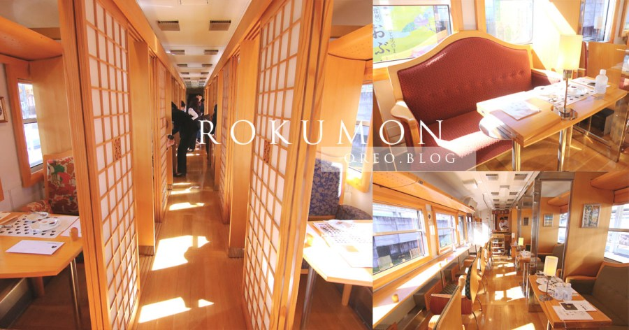 輕井澤到長野的ROKUMON觀光列車~附精緻餐點、站站有驚喜超好玩~
