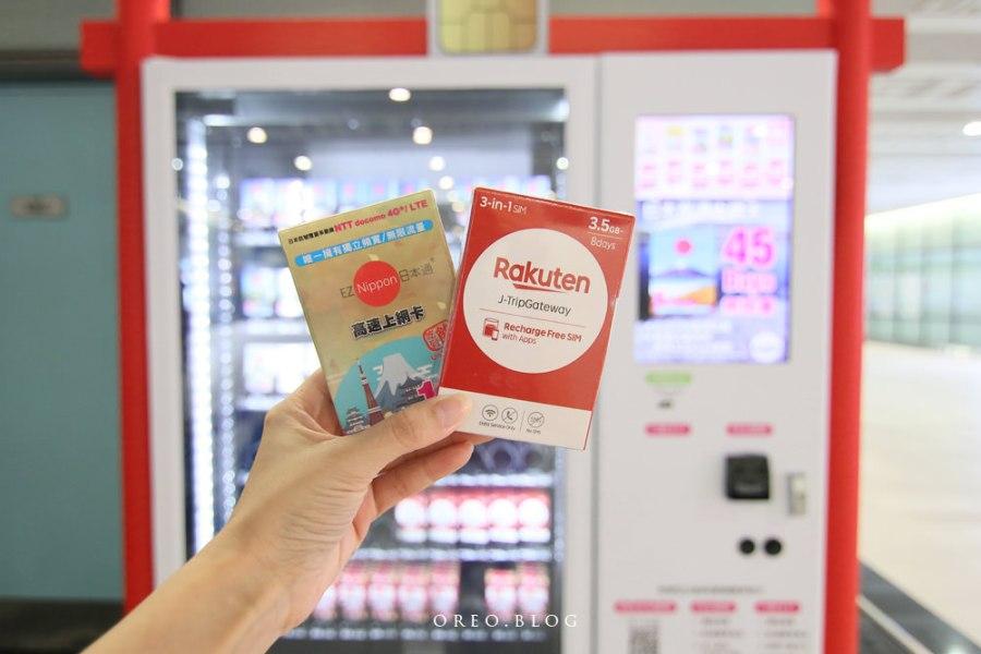 樂天日本8日上網卡~內含3.5GB可以無限點廣告儲值流量~機場也可買到~