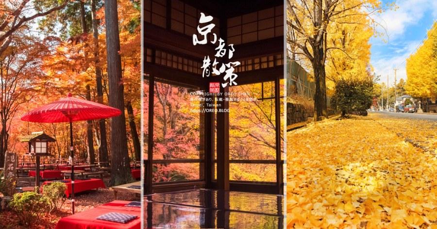 2018京都賞楓日期預測│各景點楓紅時間表+賞楓地圖&不撲空策略