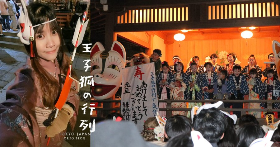 東京跨年夜活動│王子狐狸遊行~特別的大晦日祈福活動~一起化身狐狸來祈福吧!