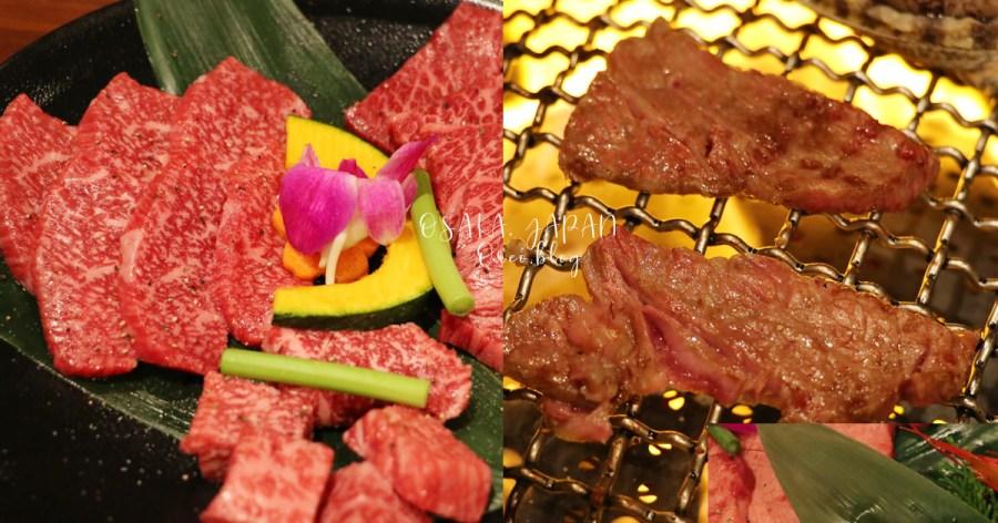 大阪燒肉推薦│日本橋燒肉屋大牧場~國產黑毛和牛燒肉吃到飽、A5和牛套餐肉質軟嫩好好吃~
