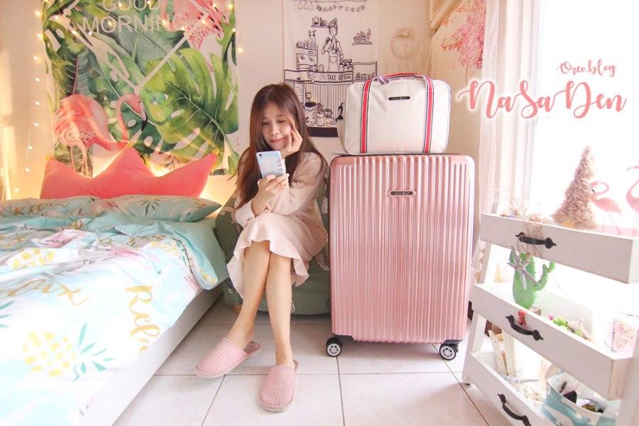 【開箱文】行李箱就是要又輕又好推~NaSaDen新無憂系列質感也太好了吧!