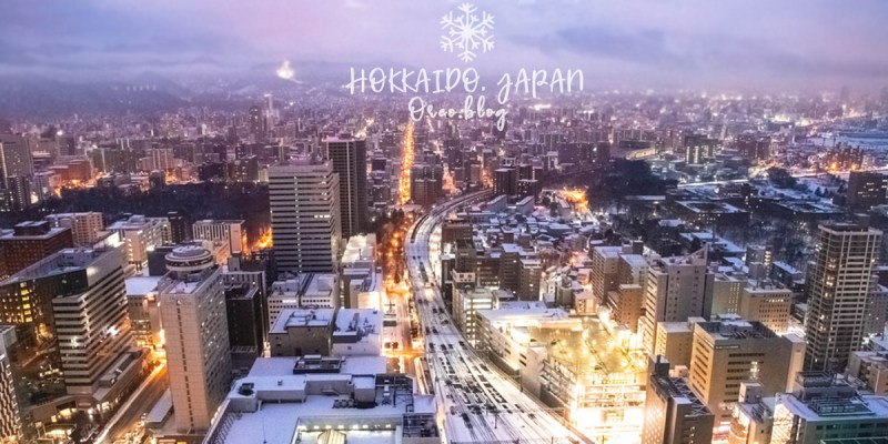 札幌雪之夜景~JR塔展望台T38~就在札幌站樓上~360度夜景很美值得去唷!