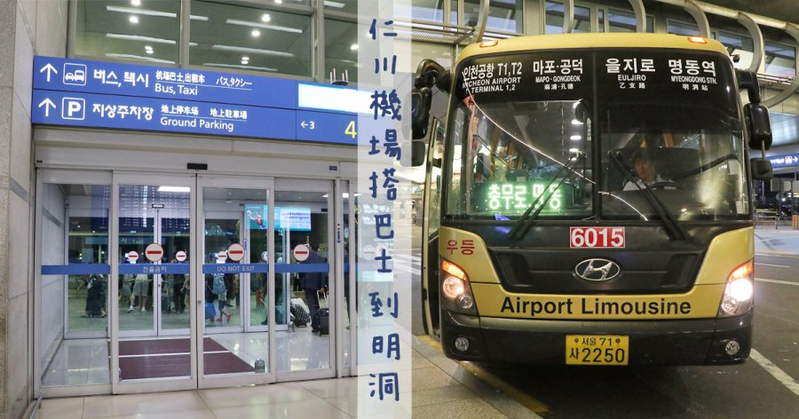 怎麼從首爾仁川機場搭巴士到明洞/東大門/弘大?直達飯店門口超方便啊!