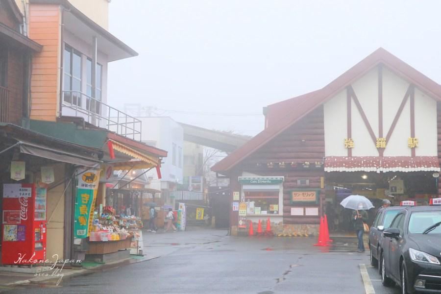 箱根二日遊│強羅站介紹~周邊景點、交通、巴士站&登山電車位置