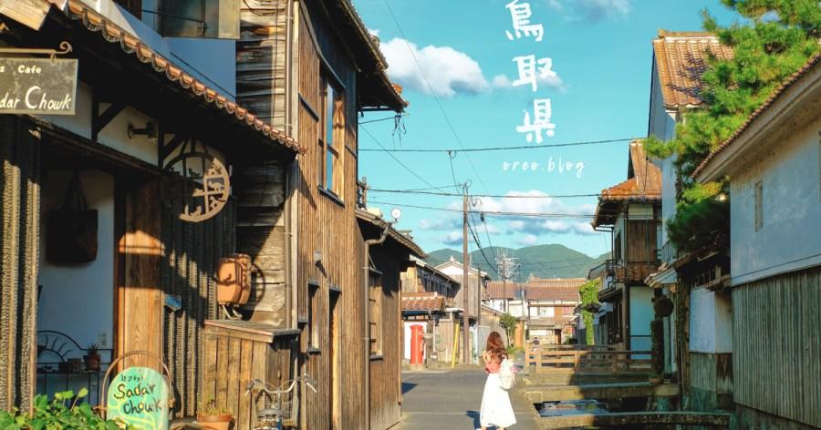 鳥取景點│白壁土蔵群~走在時光流逝的街道~昭和20年營運至今的炭烤鯛魚燒~
