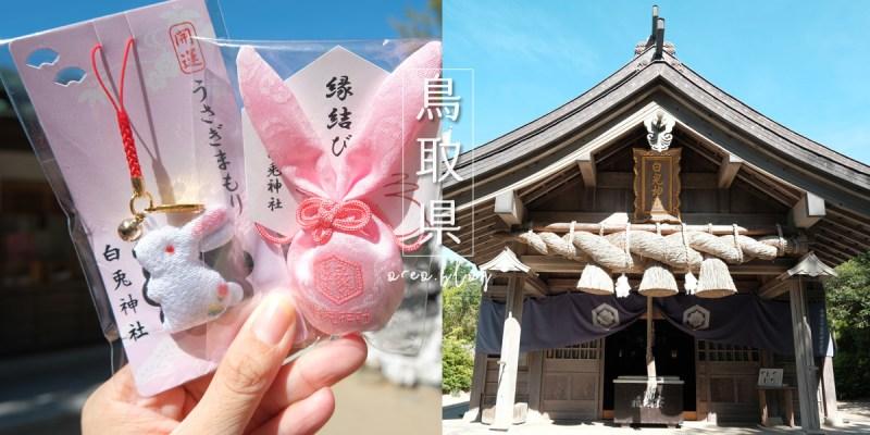 鳥取景點│療癒系白兔神社~超萌兔子御守每個都想買!