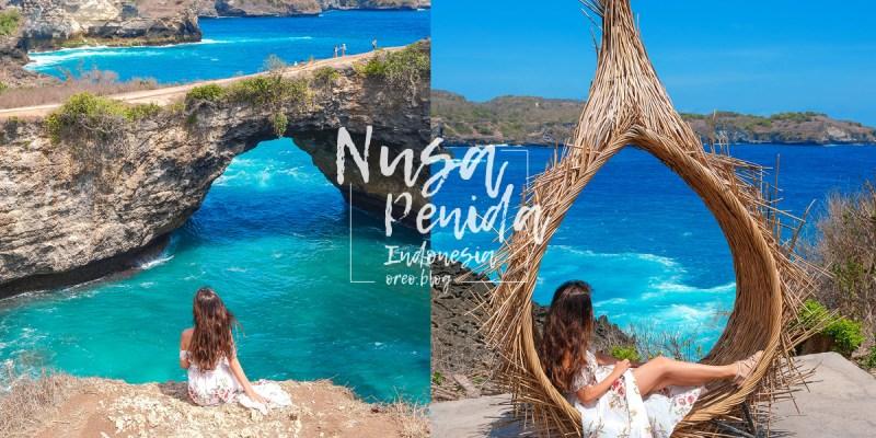 峇里島跳島 Nusa Penida珀尼達島網美景點一日遊~浮潛、Kelingking海灘、Broken海灘、Crystal Bay