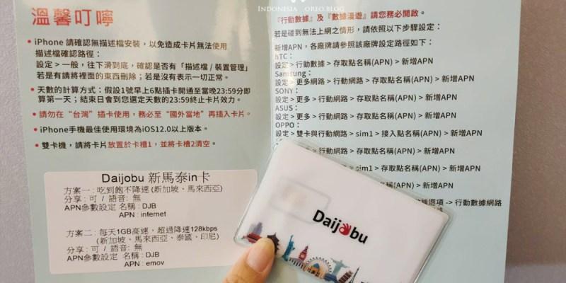 峇里島、民丹島上網卡比較懶人包│印尼上網卡怎麼挑?