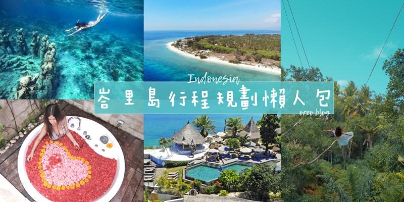 【峇里島自由行總攻略】峇里島+吉利島+珀尼達島七天六夜行程、住宿、交通&上網總整理(含行程表)