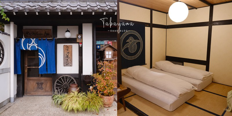 高山住宿推薦|瑞克蕭旅館(力車イン)日式風格旅館~走2分鐘就到老街~方便又舒適!